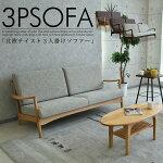 ソファー3人掛け幅180木製無垢アルダー3Pソファーフレームソファー北欧テイストリビングソファーフロアソファーファブリック3人用椅子チェアーナチュラルテイスト西海岸搬入しやすい