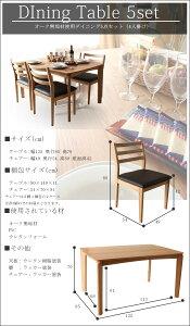 ダイニングテーブルセットダイニングセット幅135cm完成品ダイニング5点セットオーク無垢ダイニングチェアダイニングテーブル食卓食卓テーブル食卓セット4人掛けテーブルチェア椅子イスシンプルモダン木製北欧