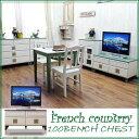 【インテリア】 【家具】 チェスト ローチェスト 国産品 フレンチカントリー 幅100cm 2…