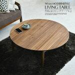 【新生活】【おすすめ】丸型センターテーブル幅90cmリビングテーブルテーブル天板シンプル北欧大川ブラウン家具
