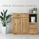 【インテリア】 【家具】 レンジ台 レンジボード 北欧 カントリー 幅105cm キッチンカウ…