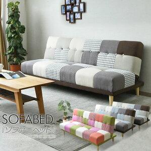 【家具】ソファーベッドソファーベッド3人掛けパッチワークシングルサイズ布張り3Pソファーチェアーフロアソファーかわいいリビングソファー