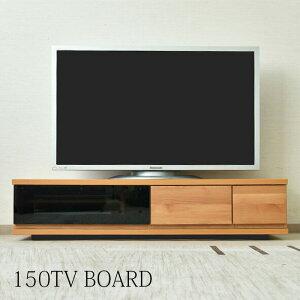 テレビ台テレビボード幅150完成品木製国産品リビングボードローボードTVボード収納家具大容量収納大川家具縦置き収納スペースありアルダー強化シート