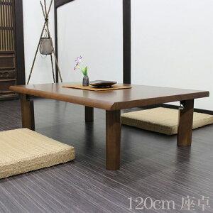 座卓リビングテーブル幅150cm和室に合う座卓テーブルローテーブルセンターテーブルサイドテーブルリビングテーブル木製スタイリッシュシンプルモダンレトロ