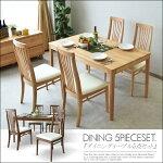 【家具】135cmダイニングテーブルセットダイニングセットダイニング5点セットダイニングチェアダイニングテーブル食卓食卓セット4人掛けテーブルチェア椅子イスシンプルモダン木製北欧大川市