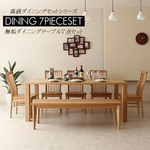 【送料無料】 180cm ダイニングテーブルセット ベンチ ダイニングセット ダイニング7点セット タモ ダイニングチェア ダイニングテーブル 食卓 食卓セット 7人掛け 8人掛け テーブル チェア
