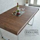 【新生活】ダイニングテーブル幅150cmテーブルウォールナットオーク食卓テーブルモダン北欧風デザインシンプルスチール高級