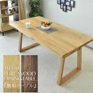 【新生活】ダイニングテーブル幅160cm無垢テーブルウォールナットオーク食卓テーブル無垢板脚付きエコ家具木製4人用6人用サイズテーブル丈夫高級