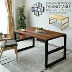 【新生活】ダイニングテーブル幅135cm無垢テーブルウォールナットオーク食卓テーブル無垢板脚付きエコ家具木製4人用6人用サイズテーブル丈夫高級