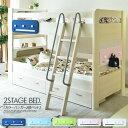 【送料無料】二段ベッド コンパクト 引き出し ハンガー 木製 耐震ジョ...