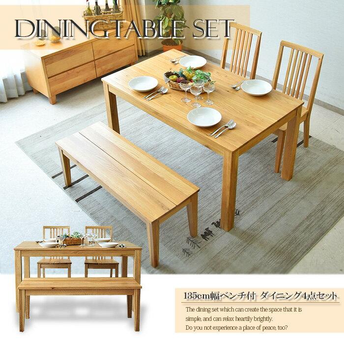 ダイニングテーブルセット ダイニングテーブル4点セット 幅135cm 食卓4点セット 4人用 4人掛け 食卓セット モダン オーク 無垢 ダイニング シンプル テーブル:ジャスト インテリア