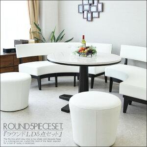 送料無料リビングダイニングセットLDラウンド丸テーブル円形丸型木製4人掛けソファーダイニング3点セットホワイトブラックグレー
