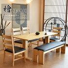 【家具】180cmダイニングテーブルセットダイニングセットダイニング6点セットヒノキダイニングチェアダイニングテーブル食卓食卓セット6人掛けテーブルチェア椅子イスシンプルモダン北欧大川市