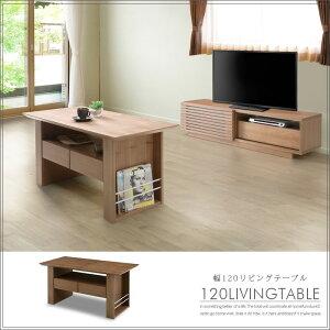テーブル幅120リビングテーブルセンターテーブルコーヒーテーブル木製モダン北欧中棚引き出し付き