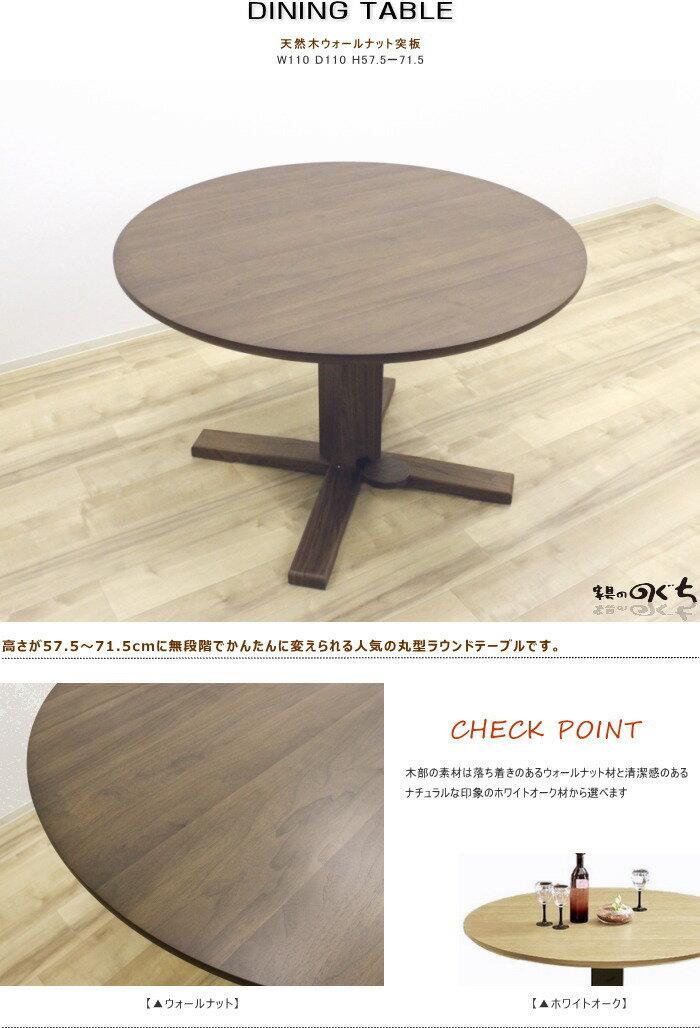 天然木ウォールナット&ホワイトオーク突板ラウンド円卓無段階昇降式ラウンドダイニングテーブル2素材対応110cm丸テーブル・リフティングテーブル・送料無料・税込み:家具の のぐち J-select