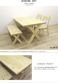 ダイニング4点セット食卓5点セット椅子ベンチタイプ4脚セット天然木ヒノキ無垢材桧材ダイニングテーブル北欧モダン単品販売テーブルのみソフトカントリー