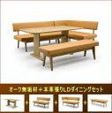 天然木ウォールナット&ナラ無垢材使用食卓テーブル岩倉榮利プロデュースの...