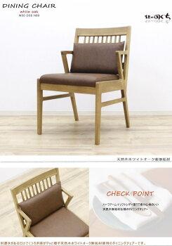 天然木ホワイトオーク無垢材ナラ無垢材アームチェアー肘付き椅子背付きベンチ背もたれ付きベンチハーフアーム肘付き北欧モダンダイニング5点セット食卓5点セット