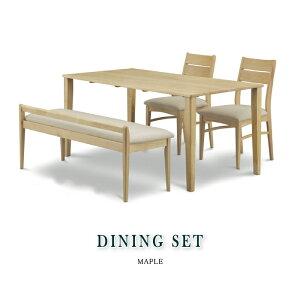 天然木メープル無垢材 ダイニング4点セット ベンチタイプ4人掛け 背付きベンチ おしゃれ カフェ 北欧シンプルW150cm ダイニングテーブルセット 布張り ファブリック