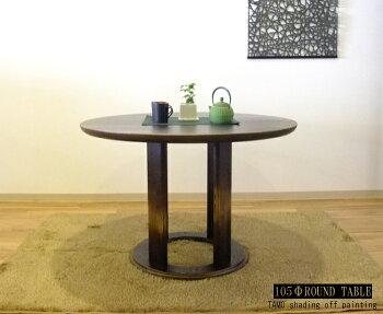 オーダーテーブル天然木タモ材ラウンド丸カラーオーダー全4色OK和モダン