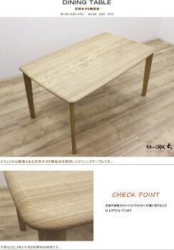 天然木タモ無垢材ナラ無垢材ダイニングテーブル北欧モダン単品販売テーブルのみナチュラル色ダークブラウン色