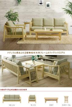 カバーリング天然木ホヒノキ無垢材ひのきハイバックデザインで北欧デザイン布張りファブリック送料無料檜