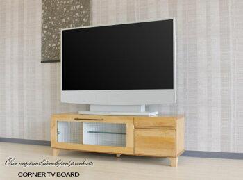 ナチュラル・ウォールナット色コーナーテレビボード国産天然木アルダー無垢材オイル塗装仕上げオーダーメイド
