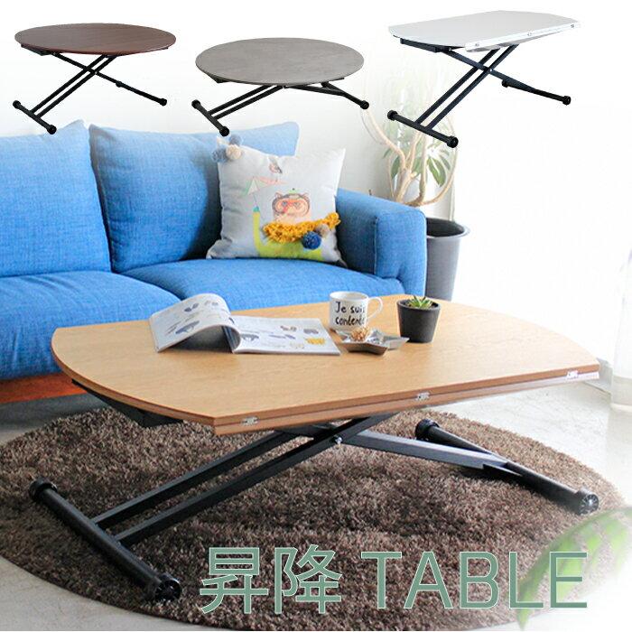 昇降テーブル 120 リフティングテーブル 昇降式テーブル 昇降式ダイニングテーブル 木製 テーブル リフトテーブル 円卓 バタフライテーブル 両肩バタフライ バタフライ式 伸長式 テーブル ダイニングテーブル リビングテーブル ローテーブル