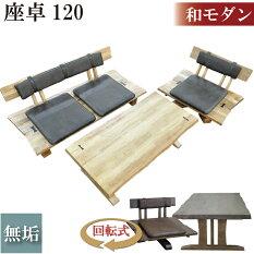座卓セットダイニングセット座卓セット3点座椅子回転座椅子センターテーブルフロアソファ木製ラバーウッド無垢和風モダンフロアテーブル幅150