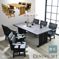 ダイニングセット和風ダイニング7点セット食卓セット和モダン6人掛けラバーウッド無垢回転式チェア浮造りダークブラウン回転椅子テーブル幅190