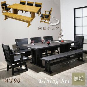 ダイニングテーブルセット 7点 8人 7人 6人 ダイニングテーブル 7点セット 回転椅子 ダイニングチェア ダイニングセット 和風 ダイニング 7点セット 食卓セット 和モダン 8人掛け ベンチ 無垢