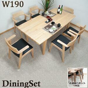 ダイニングテーブルセット 6人掛け 北欧 無垢 おしゃれ ダイニングテーブル 天然木 幅190 ダイニングチェア モダン 和モダン 和風 ウォールナット アッシュ 無垢 食卓 ダイニングルーム 食卓