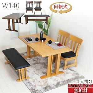 ダイニングテーブルセット 4人掛け 無垢材 幅140 ダイニングセット ベンチ 回転椅子 4人 ダイニングテーブル 木製 天然木 和モダン 和風 食卓セット ダイニング4点セット ダイニングセット 4