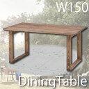 ダイニングテーブル テーブル 北欧 幅150 食卓 デスク 机 ヴィンテージ調 フレンチ レトロ 古木風 パイン材 天然木 アンティーク風 木製