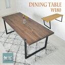 ダイニングテーブル 無垢 幅180 ウォールナット 新築 リ