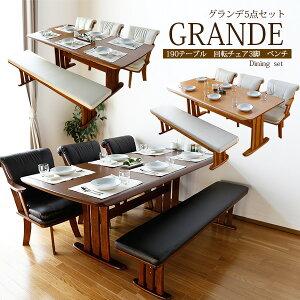 送料無料 ダイニングテーブルセット 6人掛け 食卓テーブル ダイニングチェア モダン アンティーク ベンチ BR IV ブラウン アイボリー ベンチタイプ グランデ 190ダイニング5点セット 2色対応
