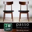 (送料無料 チェア 椅子) パッソ ダイニングチェア(2脚セット)