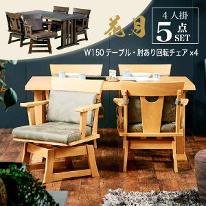 花月 KAGETSU150ダイニング5点セット 肘付きチェア×4 ダイニングテーブルセット 4人掛け ダイニングテーブル ダイニング用 食卓用 ダイニングチェア 和風 回転椅子 木製 ダイニングセット ダイ