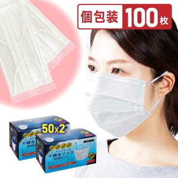 【予約販売】送料無料 マスク 100枚 個包装 ウイルス ブロック 立体 3層 マスク 使い捨て 風邪 花粉 ほこり フィルター カットフィルタ フィルタ 不織布マスク 使い捨てマスク mask