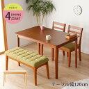■500円OFFクーポン発行中■ダイニングテーブル4点セット 幅120...