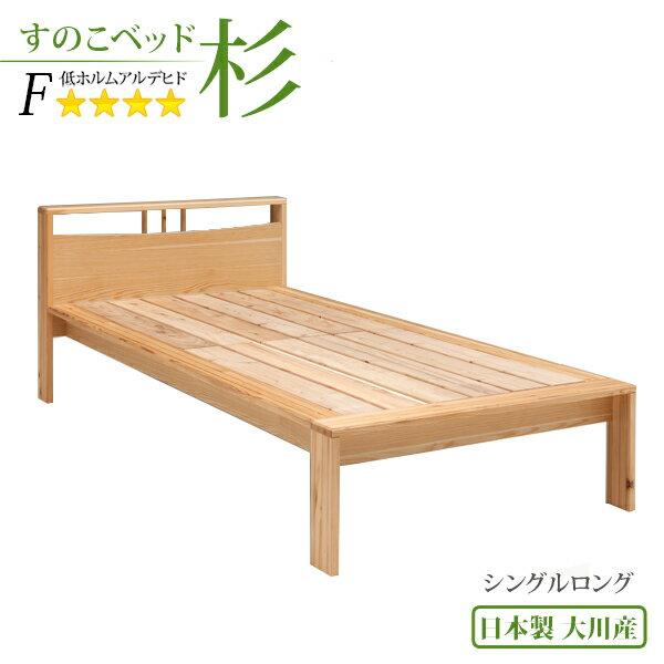 杉すのこベッド シングルベッド 杉材 すのこベッド 無垢 国産杉 【ロングタイプ】ベッドフレーム:大川家具通販リラックス