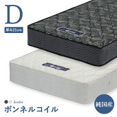 マットレスボンネルコイルダブルサイズベッドダブルベッド用厚み21cm【日本製】