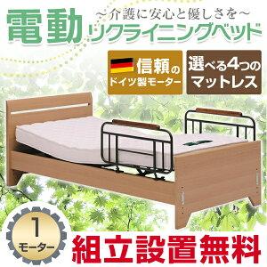 電動ベッド 電動リクライニングベッド 介護用ベッド シングルサイズ ドイツ社製モーター 送料無...