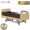 在宅介護をサポート 電動ベッド 電動リクライニングベッド 介護用ベッド シングルサイ