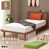 シングルベッド木製ベッドフラットタイプすのこベッドベッドフレームナチュラルブラウンダークブラウン【床面高2段階調整可能】