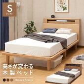 シングルベッド木製ベッド棚付きすのこベッドLEDライト付きコンセント付きナチュラルブラウンダークブラウン【床面高2段階調整可能】