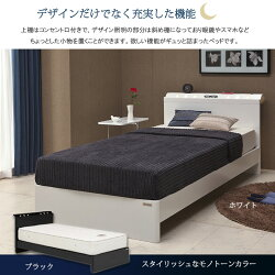 シングルベッド照明付きベッドコンセント付き棚付きモノトーンホワイトブラック【モダンライト×便利な斜め棚付き】