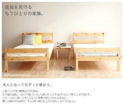 二段ベッド2段ベッド国産桧材ナチュラルキッズ無垢【北欧スタイルの100%国産ひのき2段ベッド】子供部屋