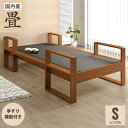 畳ベッド シングルベッド アルダー材 和紙畳 日本製 受注生産 【安心の大川産】