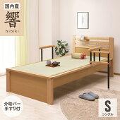 畳ベッドシングルベッド手摺り付き介助バー付き手摺りアッシュ無垢材シェルフ付き大川家具大川産日本製い草畳